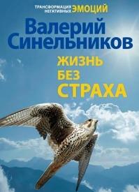 Жизнь без страха. Валерий Синельников