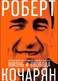Жизнь и свобода. Роберт Кочарян (автобиография)