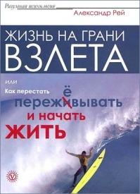 Жизнь на грани взлёта. Александр Рей