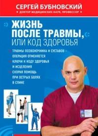 Жизнь после травмы, или Код здоровья. Сергей Бубновский