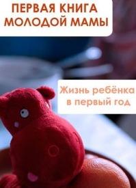 Жизнь ребёнка в первый год. Илья Мельников