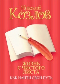 Жизнь с чистого листа. Как найти свой путь. Николай Козлов