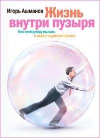 Жизнь внутри пузыря. Игорь Ашманов