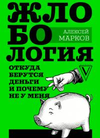 Жлобология. Алексей Марков