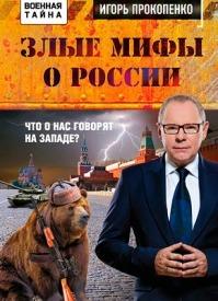 Злые мифы о России. Что о нас говорят на Западе? Игорь Прокопенко