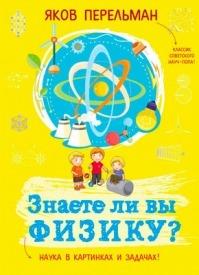 Знаете ли вы физику? Яков Перельман