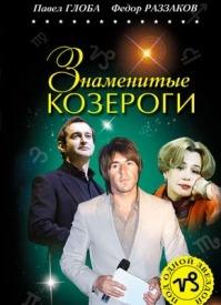 Знаменитые Козероги. Федор Раззаков, Павел Глоба
