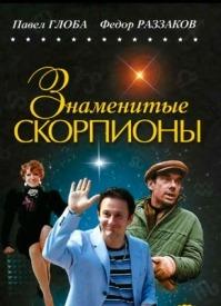 Знаменитые Скорпионы. Федор Раззаков, Павел Глоба