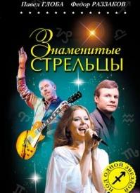 Знаменитые Стрельцы. Федор Раззаков, Павел Глоба