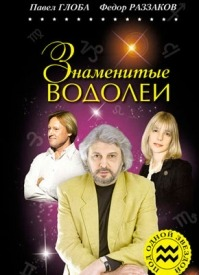 Знаменитые Водолеи. Федор Раззаков, Павел Глоба