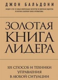 Золотая книга лидера. Джон Бальдони