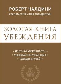Золотая книга убеждения. Роберт Чалдини, Стив Мартин, Ноа Гольдштейн