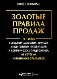 Золотые правила продаж. Стивен Шиффман