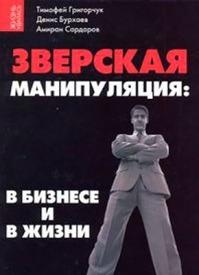 Зверская манипуляция: в бизнесе и в жизни. Тимофей Григорчук, Денис Бурхаев, Амиран Сардаров