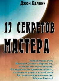 17 секретов Мастера. Джон Каленч