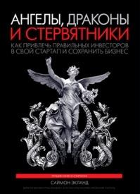 Ангелы, драконы и стервятники. Саймон Экланд