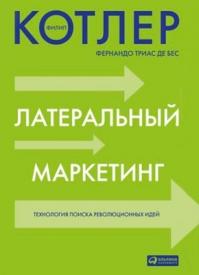 Латеральный маркетинг: Технология поиска революционных идей. Филип Котлер
