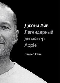 Джони Айв. Линдер Кани
