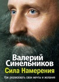 Сила намерения. Валерий Синельников