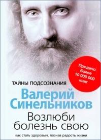 Возлюби болезнь свою. Валерий Синельников