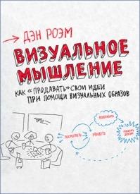 Дэн роэм. Книги скачать бесплатно в pdf, fb2, txt, epub или читать.