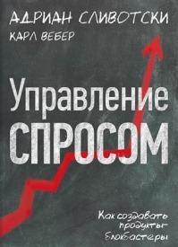 Управление спросом. Адриан Сливотски, Карл Вебер