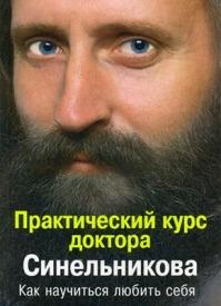Как научиться любить себя. Валерий Синельников