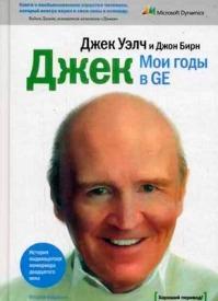 Мои годы в GE. Джек Уэлч