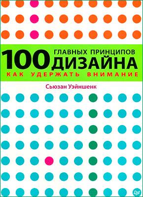 100 главных принципов дизайна. Сьюзан Уэйншенк