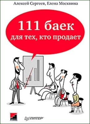 111 баек для тех, кто продает. Алексей Сергеев, Елена Москвина