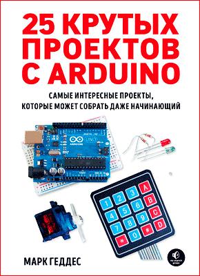 25 крутых проектов с Arduino. Марк Геддес