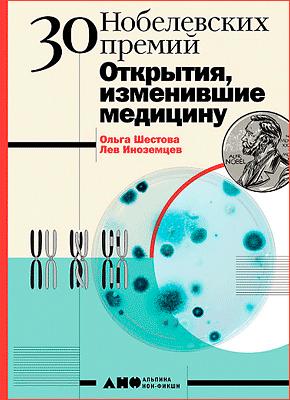 30 нобелевских премий. Ольга Шестова, Лев Иноземцев
