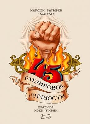 45 татуировок личности. Максим Батырев