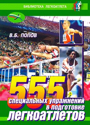 555 специальных упражнений в подготовке легкоатлетов. Владимир Попов