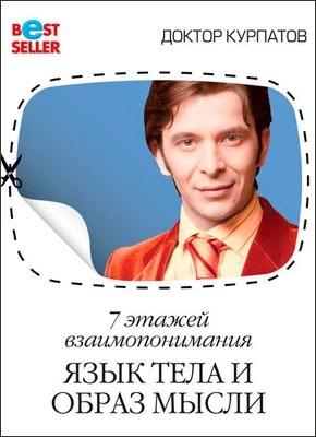 7 этажей взаимопонимания. Андрей Курпатов