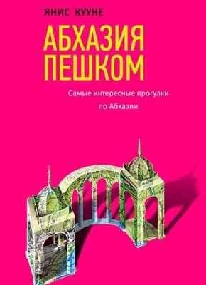 Абхазия пешком. Янис Кууне