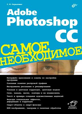 Adobe Photoshop CC. Софья Скрылина