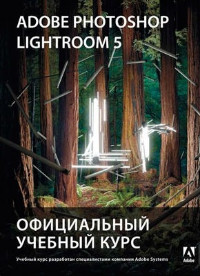 Adobe Photoshop Lightroom 5. Официальный учебный курс. Коллектив авторов