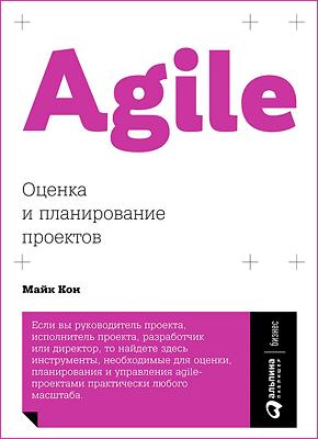 Agile. Майк Кон