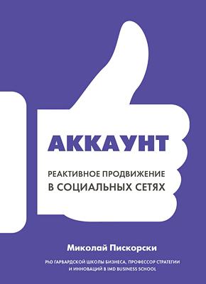 Аккаунт. Миколай Пискорски
