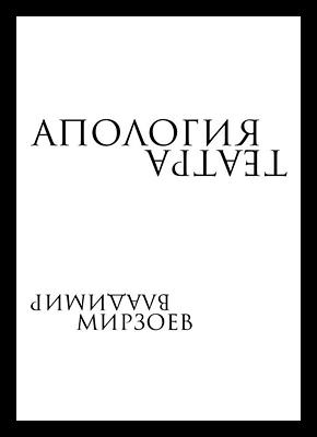 Апология театра. Владимир Мирзоев