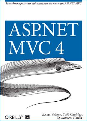 ASP.NET MVC 4. Джесс Чедвик, Тодд Снайдер, Хришикеш Панда