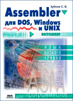 Assembler. Для DOS, Windows и Unix. Сергей Зубков