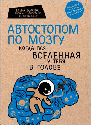 Автостопом по мозгу. Елена Белова