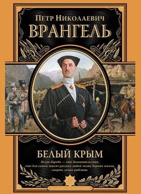 Белый Крым. Петр Врангель