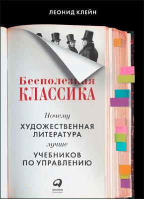 Бесполезная классика. Леонид Клейн