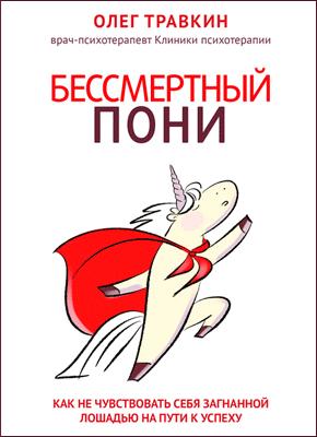 Бессмертный пони. Олег Травкин