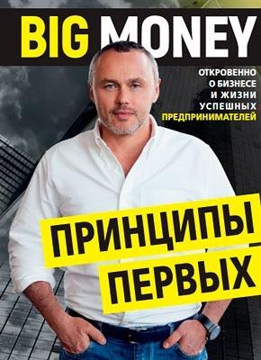 Big Money: принципы первых. Евгений Черняк