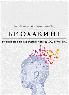 Биохакинг. Совиярви Олли, Теэму Арина, Халметоя Яакко