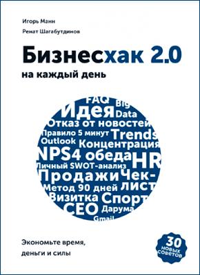 Бизнесхак на каждый день 2.0. Игорь Манн, Ренат Шагабутдинов